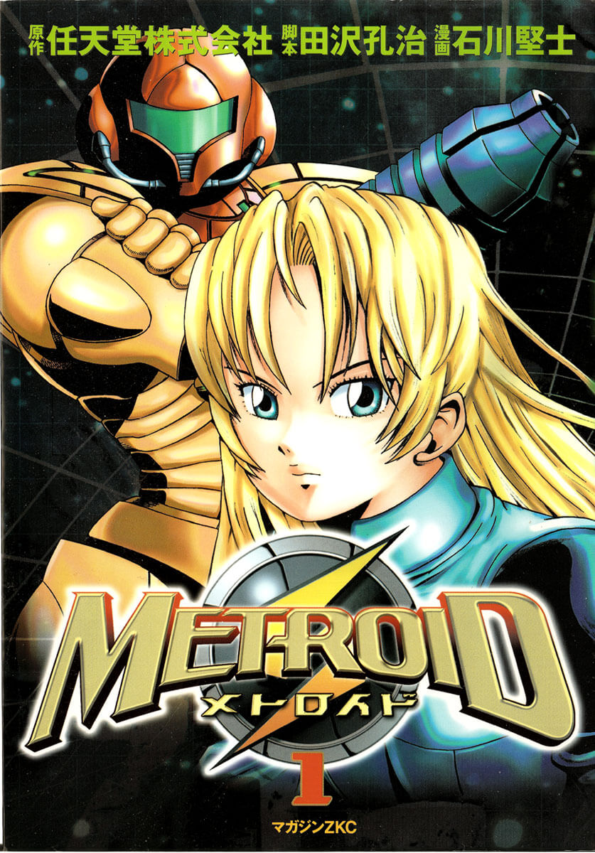 Metroid Volume 1 Cover Art